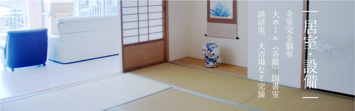 |居室|全室完全個室。 大ホール(各階)図書館、談話室、大浴場など完備。