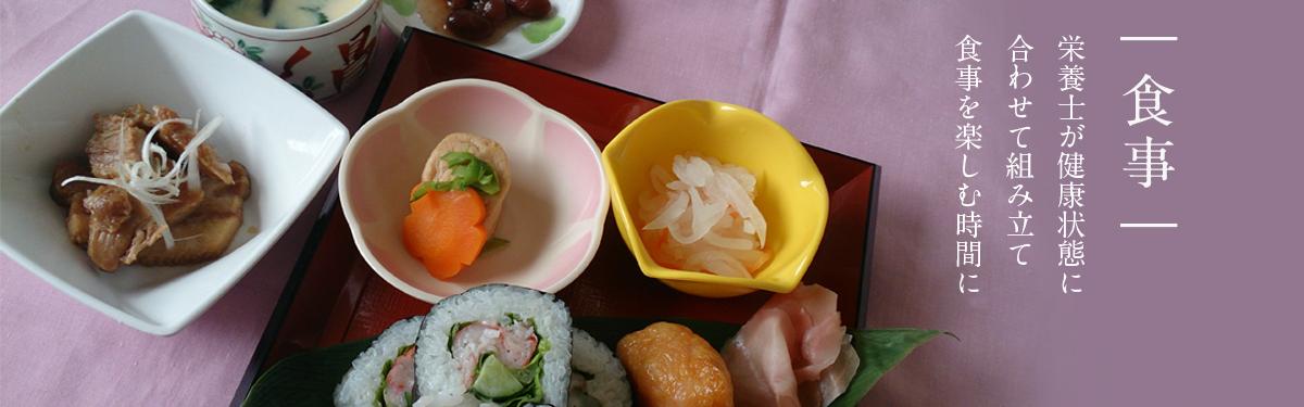 |食事|栄養士が健康状態に合わせて組み立て。食事を楽しむ時間に。