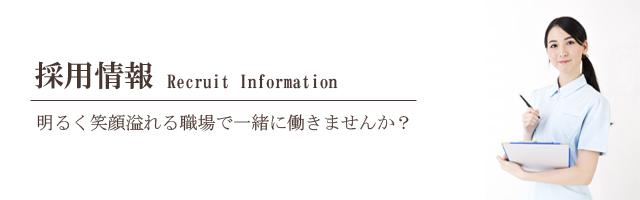 saiyou_top01